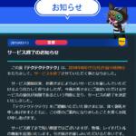 売上900万円、赤字8億円のドワンゴのスマホゲーム「テクテクテクテク」6月でサービス終了