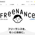 フリーナンスの報酬が即日払い「FREENANCE(フリーナンス)」とは?