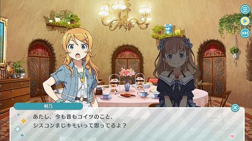 アニメ『俺の妹がこんなに可愛いわけがない。』のコラボイベント