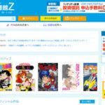 漫画家にとって有益な漫画配信サービス「マンガ図書館Z」とは?