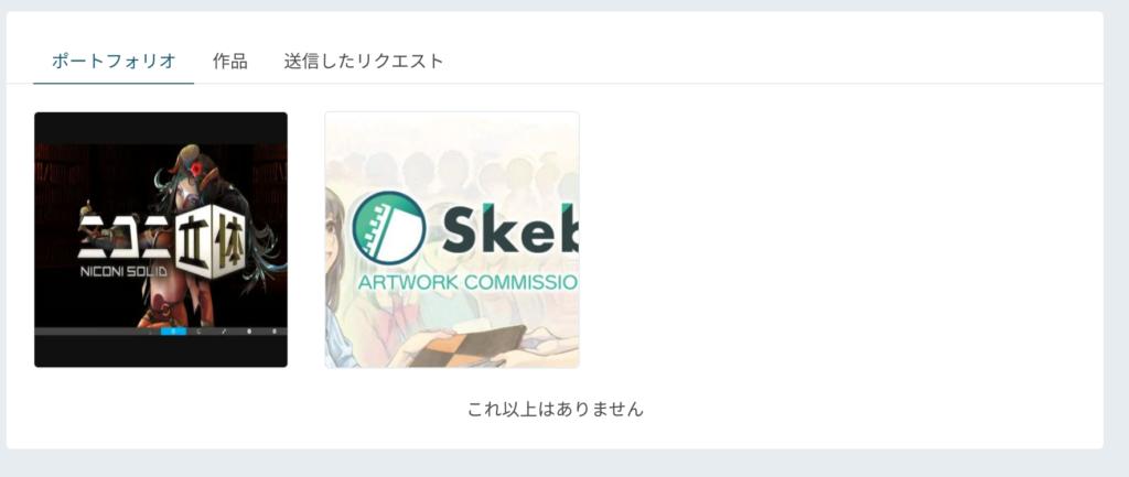 Skebがポートフォリオサービス「foriio」と連携!ユーザーページにポートフォリオが掲載可能に!