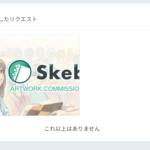 Skebでポートフォリオが掲載可能に!