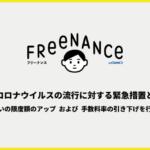 フリーナンスがフリーランスを支援!『即日払い』が低手数料率・高限度額で利用可能に!