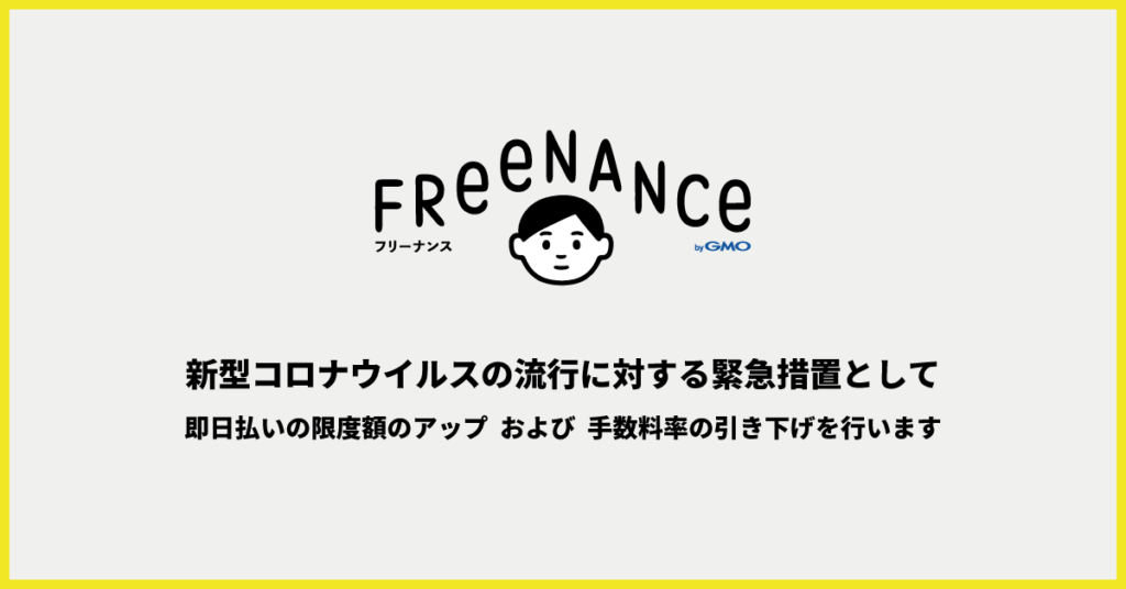 FREENANCE(フリーナンス)で『即日払い』が低手数料率・高限度額で利用可能に!