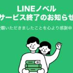 超絶悲報!ついにLINEノベルがサービス終了を発表!!!